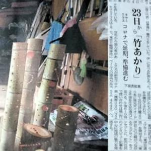 伊豆新聞掲載=23日から「竹あかり」
