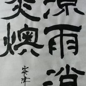 書道教室の生徒の作品492/齋藤峯津