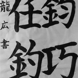 書道教室の生徒の作品494/大和龍広