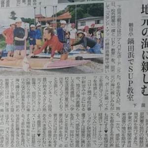 伊豆新聞掲載=地元の海に親しむ