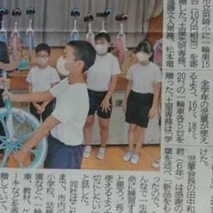 伊豆新聞掲載=浜崎小に一輪車15台