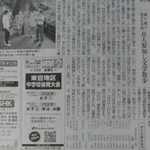 伊豆新聞掲載=洪作少年が歩いた道