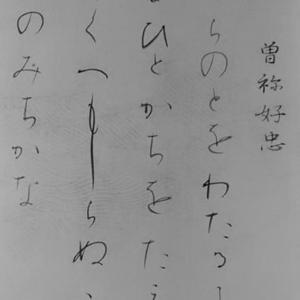 書家・かな792/曽禰好忠