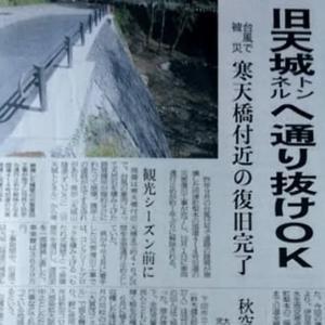 伊豆新聞掲載=旧天城トンネルへ通り抜けOK