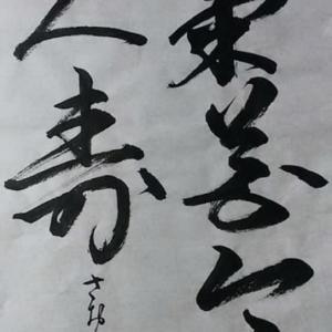 書道教室の生徒の作品506/進士さおり