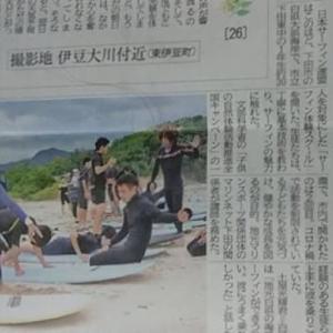 伊豆新聞掲載=「波にうまく乗れた」