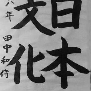 書道教室の生徒の作品507/田中三兄弟