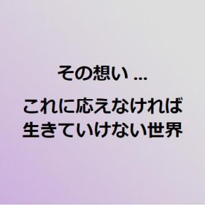 """【志高理学整復院への来院理由】 この """"想い""""に応えなければ 生きていけない世界"""