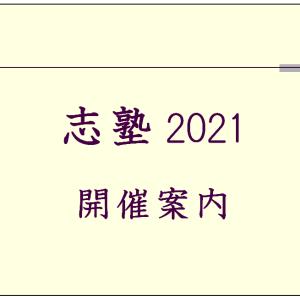 【 志塾 2021 募集開始のご案内 】
