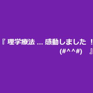 """リハビリ   """"志塾"""" : 学ぶための環境 として 他のセミナーにはない環境で開催している理由"""