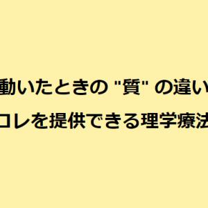 """志塾 感想 「セラピストとしての """"大きな武器"""" に気づかせてもらえたセミナーでした 」"""