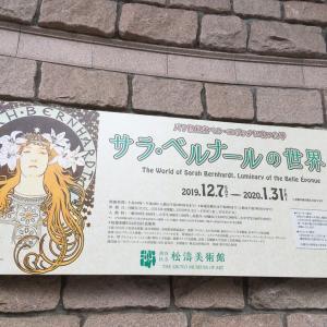 「サラ・ベルナールの世界展」行ってきました