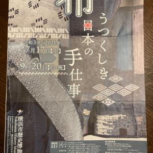 「布 うつくしき日本の手仕事」へ行ってきました