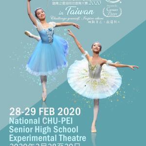 カナン国際バレエコンクール in 台湾 2020