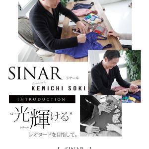 SINAR発売開始!