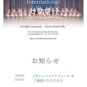 Soki Ballet International 体験レッスン受付フォーム