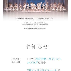 来月の仙台スケジュール
