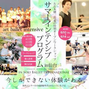 art ballet intensive in 仙台6月開催!