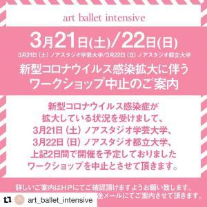 art ballet intensive 3月中止のお知らせ