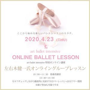 <告知>art ballet intensive オンラインバレエレッスン