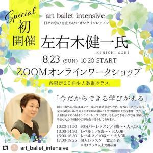 art ballet intensive 8月23日 ZOOM指導!