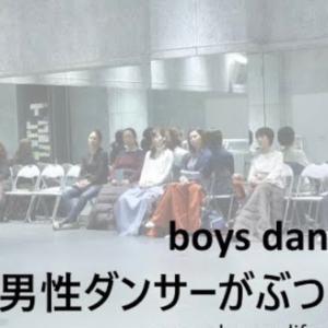 男の子がバレエを習うこと