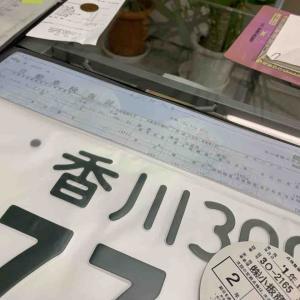 午前中、香川へ行ってきます