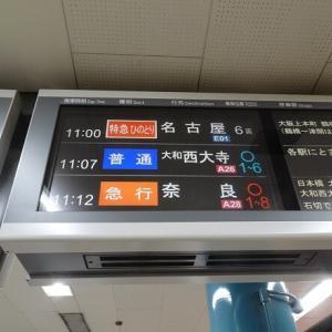 2020年3月22日 新型近鉄特急ひのとりで名古屋 1/4