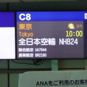 2020年02月 行きたくなかったタイ・台湾 11/13