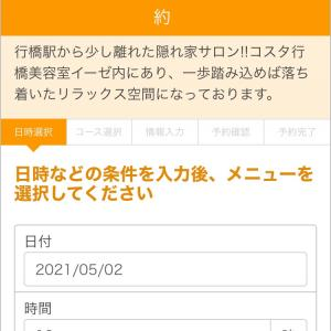 *【5月限定】おトクなキャンペーン(*゚▽゚*)ワクワク*