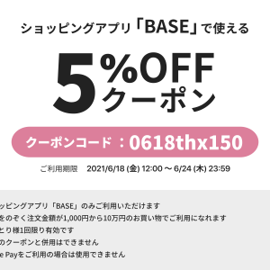 *!BASEアプリ限定!5%OFFクーポン配布中~٩(ˊᗜˋ*)و*