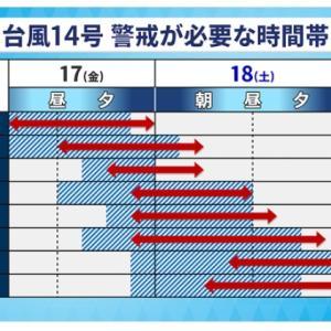 *台風14号接近中の為今日はお休みさせて頂きますm(_ _)m*