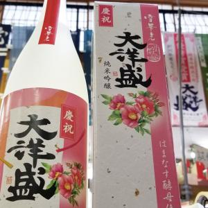 雅子さまのお酒、あるっせ!!