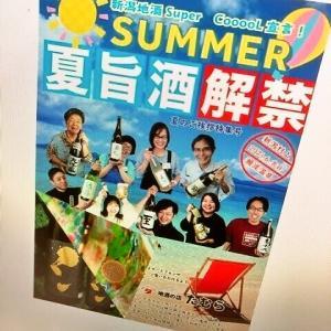 夏の電子パンフ完成しました〜♫