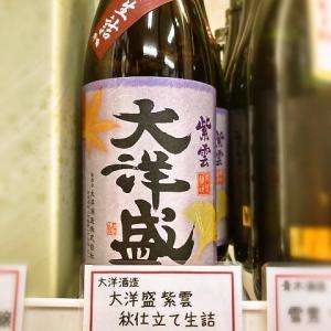 『大洋盛 紫雲秋仕立て生詰酒』入荷しました♫