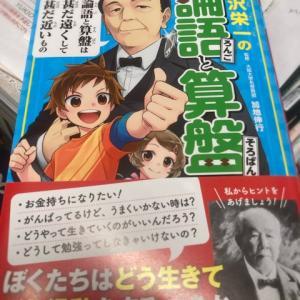 大谷翔平選手が読んでるそうなので。。