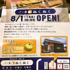 瀬波温泉にパン屋さんオープンします!!