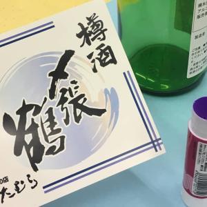 激レア酒の〆張鶴樽酒。その中の1本は右肩上がりバージョン!!
