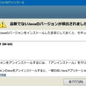 Java アップデート スクリプトエラーの解消法