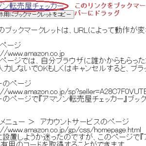 Amazon転売ヤー可視化ブックマークレット