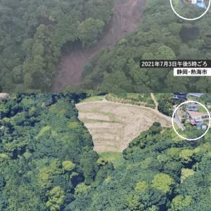 熱海伊豆山の土石流はメガソーラーが原因なのか