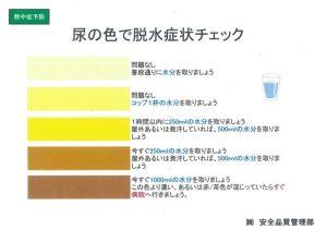 熱中症はおしっこの色を目安にする
