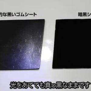 光を99.5%吸収する暗黒シート
