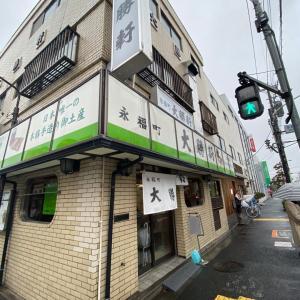 永福町大勝軒×2