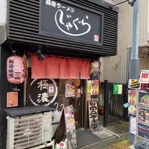 じゃぐら〜背脂生姜味噌ラーメン〜