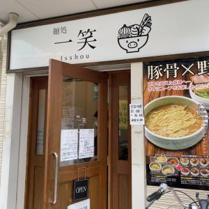麺処 一笑〜味噌らーめん〜