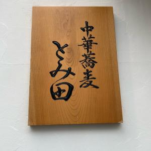 中華蕎麦 とみ田〜連食〜