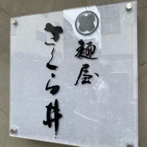 麺屋 さくら井〜醤油つけ麺〜