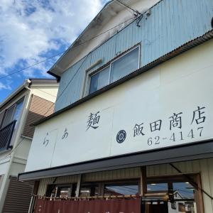 飯田商店〜醤油味・つけ麺〜