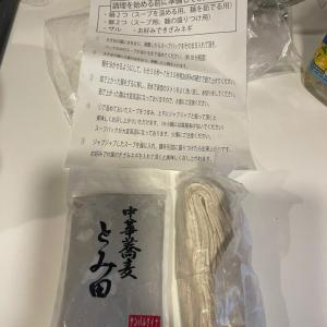 中華蕎麦 とみ田〜奇跡のつけ麺ヤンバルクイナ〜